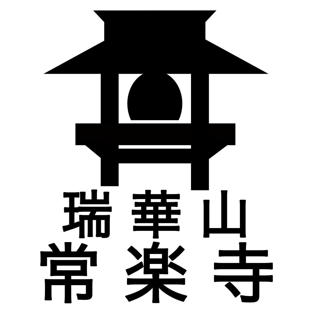 曹洞宗 瑞華山 常楽寺